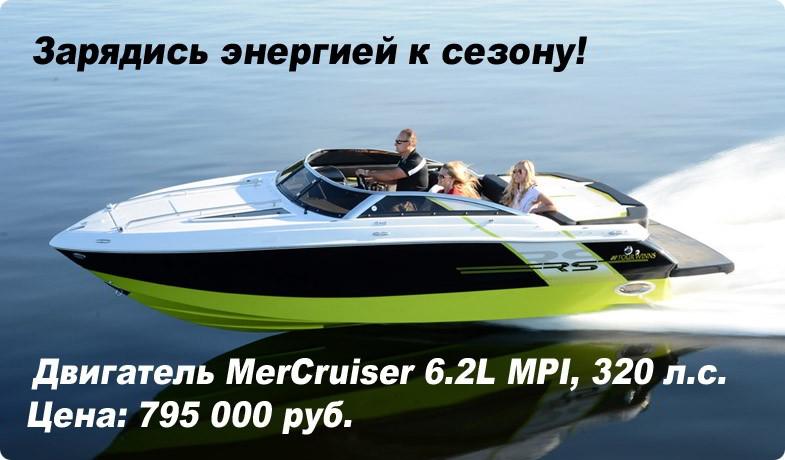 MerCruiser 6.2