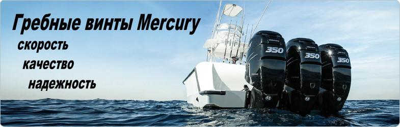 Винты Mercury