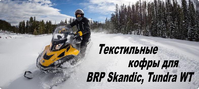 Skandic_textile