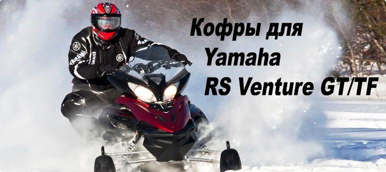 Venture GT/TF