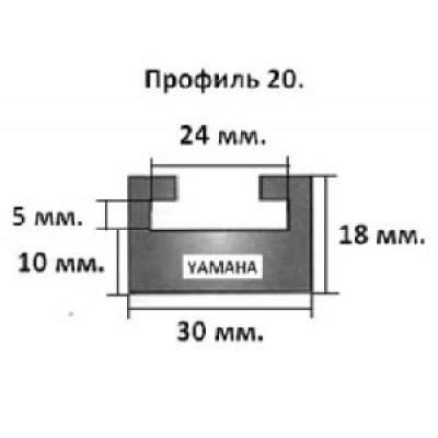 Склиз гусеницы Yamaha VK 540 III, профиль 20 (черный)