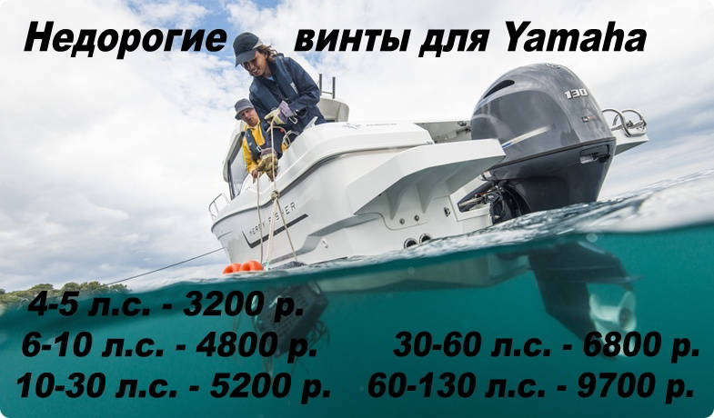 Винты Skipper