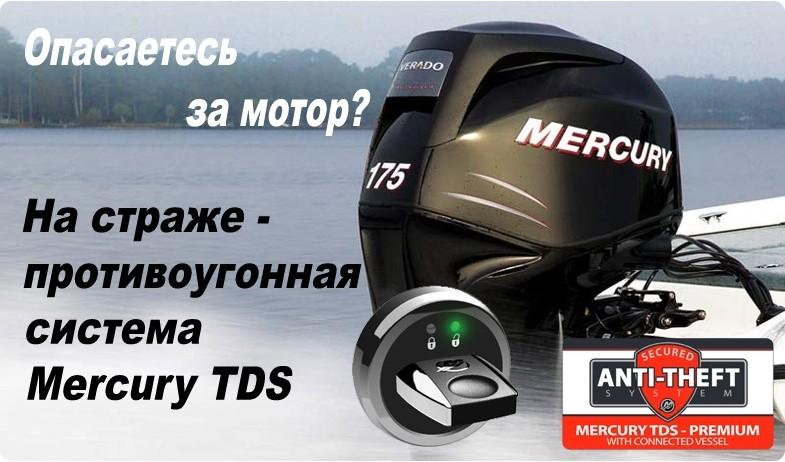 Mercury TDS