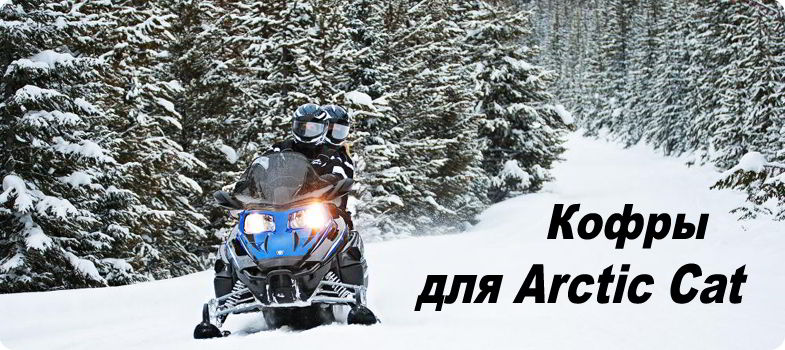 Arctic Cat_01