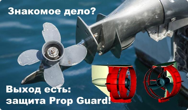 Prop Guard